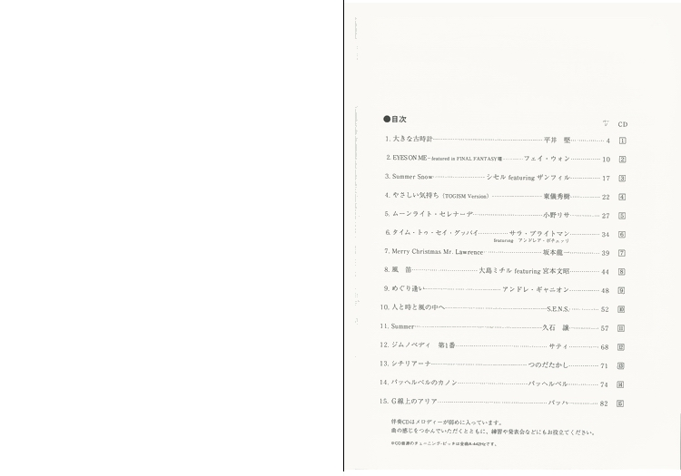 REMI 疗效长笛曲集 附cd 伴奏乐谱