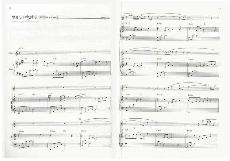 19 日本进口DOREMI 疗效长笛曲集 附cd 伴奏乐谱
