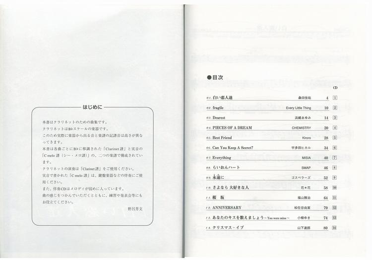 DOREMI 竖笛Shiroi Koibitotachi曲 附CD