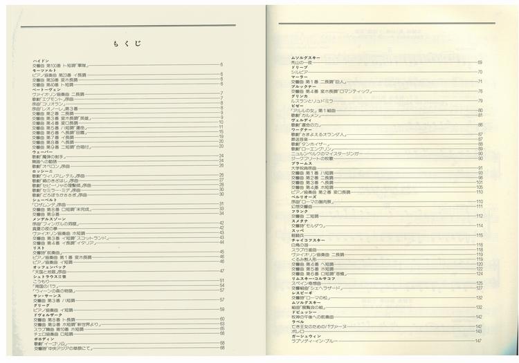 DOREMI 竖笛管弦乐中的名曲集
