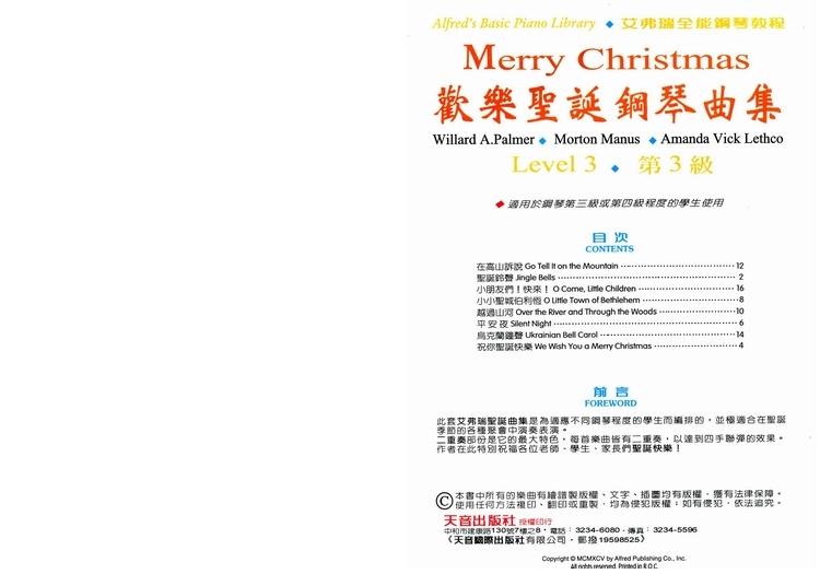 93 艾弗瑞 欢乐圣诞钢琴曲集 3