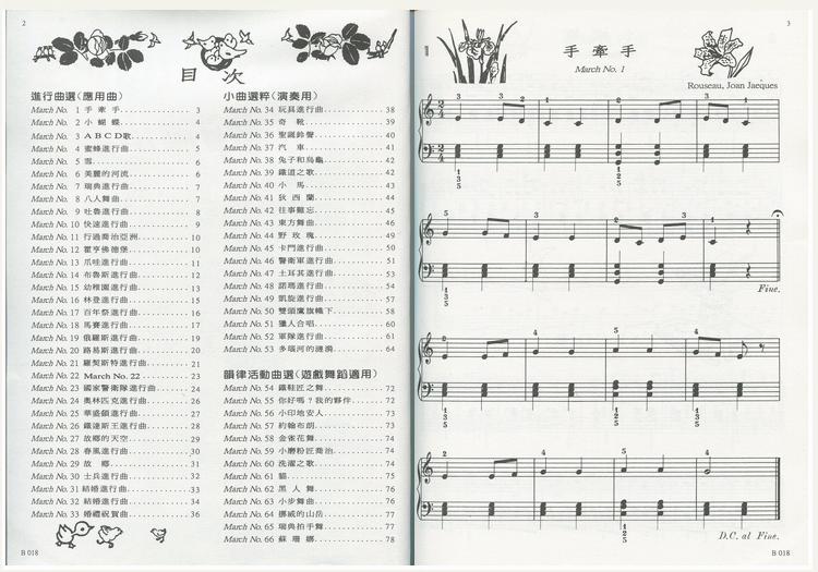 婚礼进行曲钢琴五线谱
