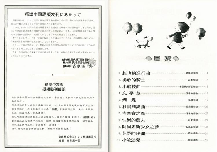 放风筝的孩子钢琴谱-全套曲集共分五册,可供从拜尔到小奏鸣曲程度的学生们弹奏.这些乐