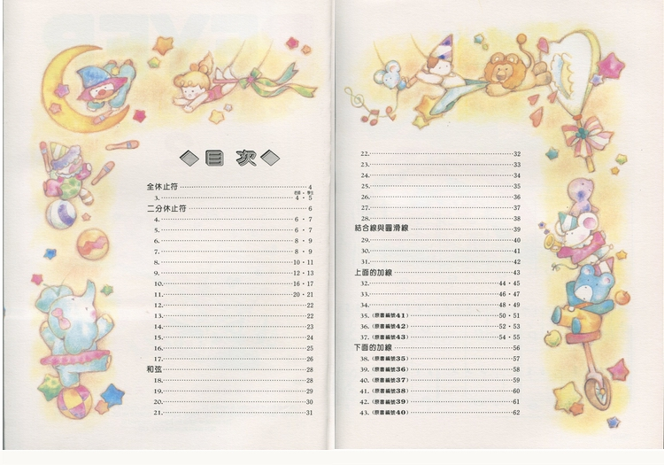 M032 日本DOREMI 儿童拜尔钢琴教本 二