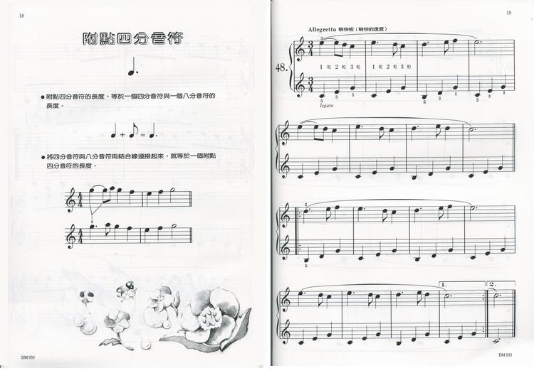M033 日本DOREMI 儿童拜尔钢琴教本 三