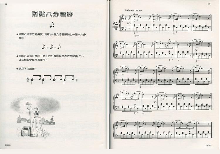 M035 日本DOREMI 儿童拜尔钢琴教本 五