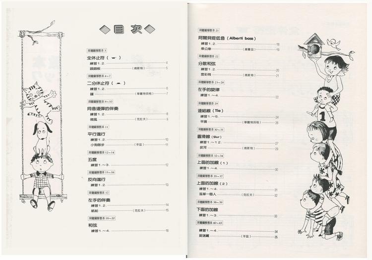 M042 日本DOREMI 儿童拜尔技巧教本 二
