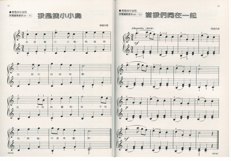 doremi乐谱简易钢琴版