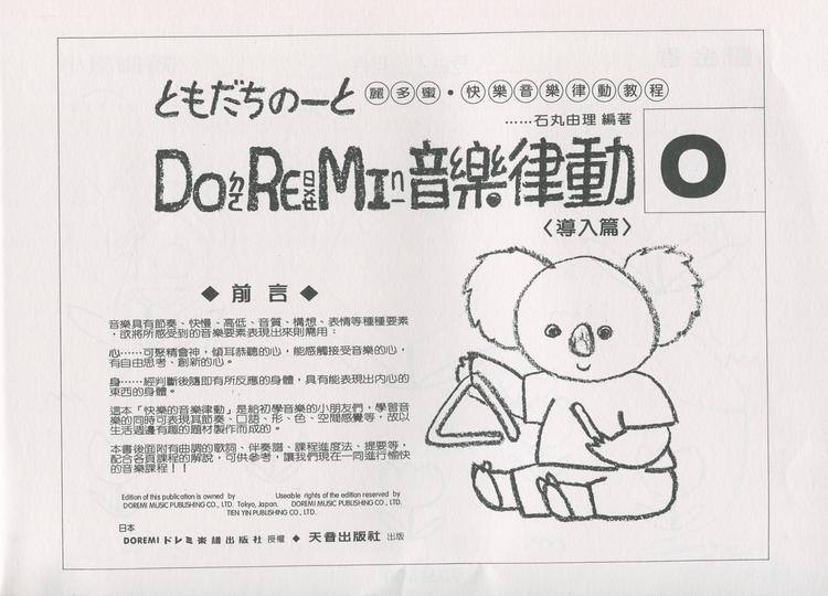 dm312《日本doremi》快乐