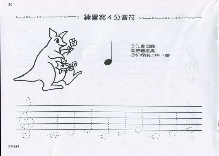 DM229 日本DOREMI 高音谱上的写谱练习