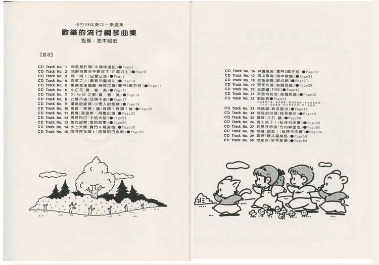 dm317 日本doremi cd 乐谱欢乐的流行钢琴曲集