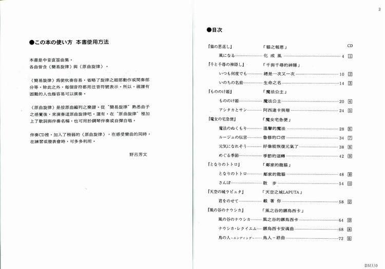 M330 日本DOREMI CD 乐谱 宫崎骏动画中音直笛曲集