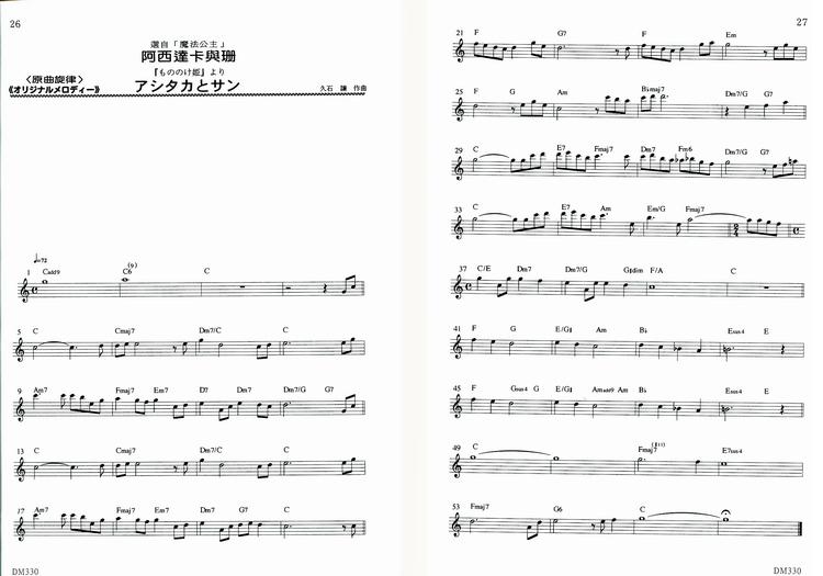 EMI CD 乐谱 宫崎骏动画中音直笛曲集