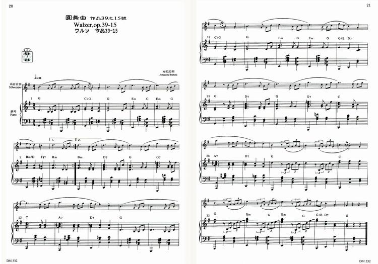 M332 日本DOREMI CD 乐谱 高音直笛古典名曲演奏集