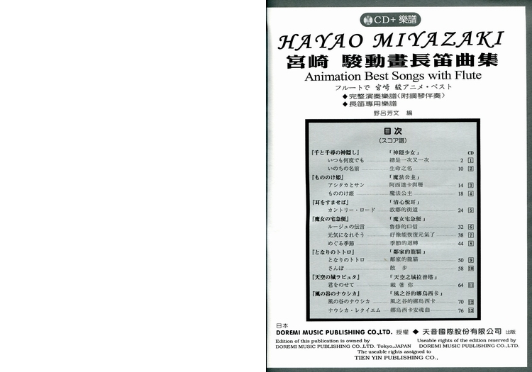 EMI CD 乐谱 宫崎骏动画长笛曲集