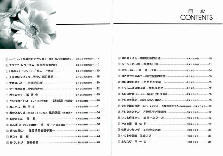 EMI CD 乐谱 宫崎骏动画钢琴名曲集