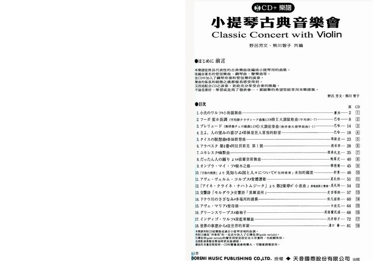 M343 日本DOREMI CD 乐谱 小提琴古典音乐会