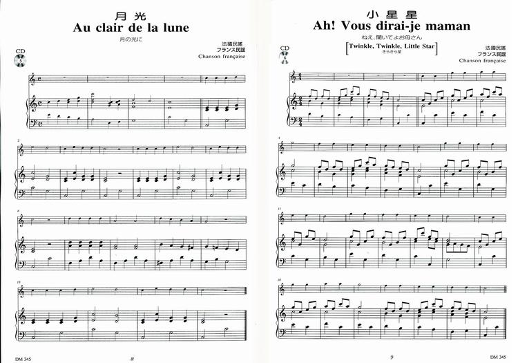 M345 日本DOREMI CD 乐谱 长笛古典小品乐集
