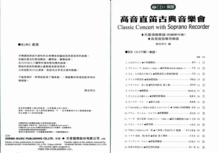 DOREMI CD 乐谱 高音直笛古典音乐会