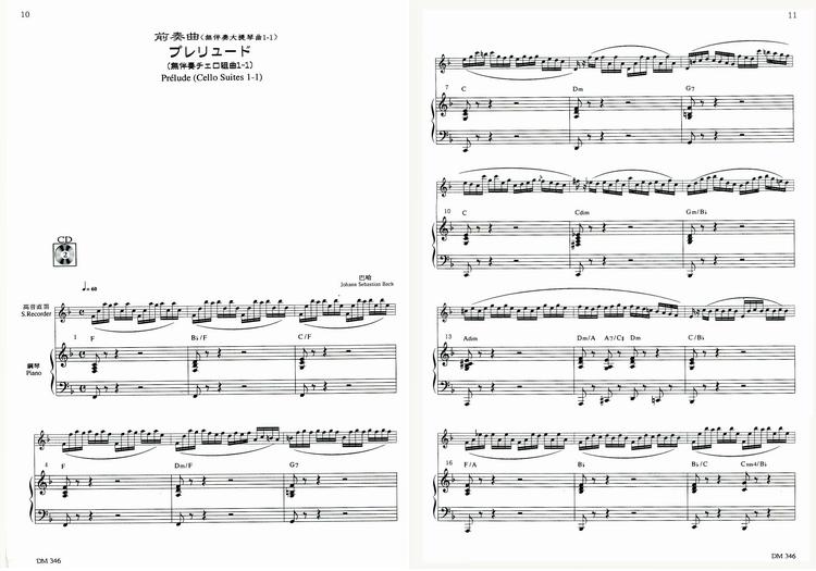 dm346 日本doremi cd 乐谱 高音直笛古典音乐会
