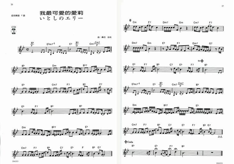 dm353《日本doremi》快乐的陶笛名曲集1【cd+乐谱】