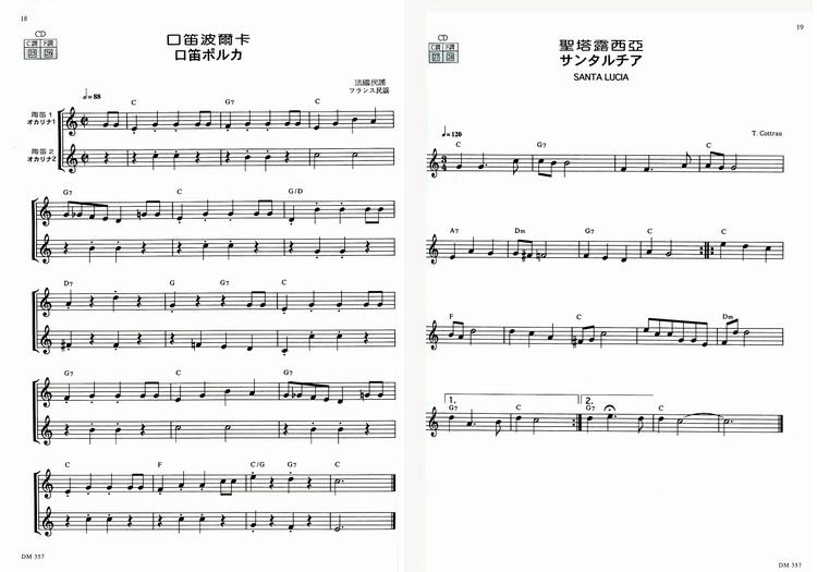 doremi伴奏谱子