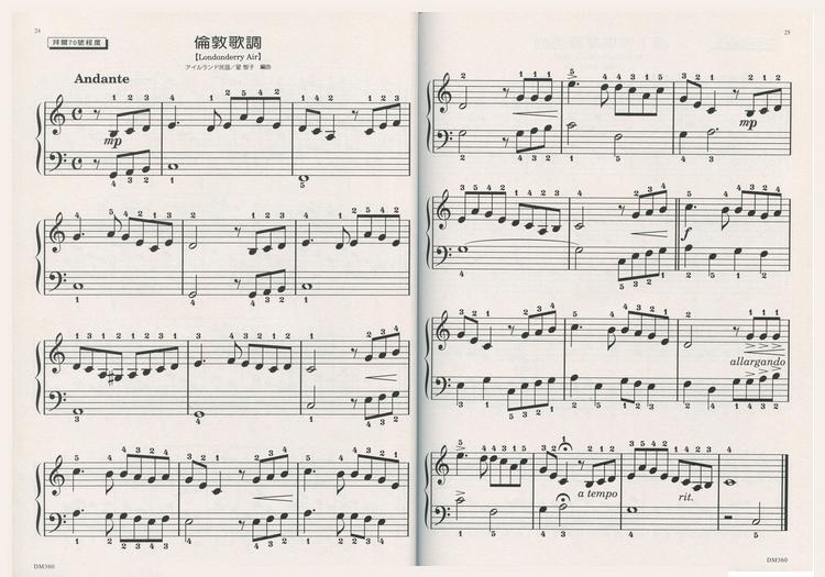 音乐大师课doremi歌谱