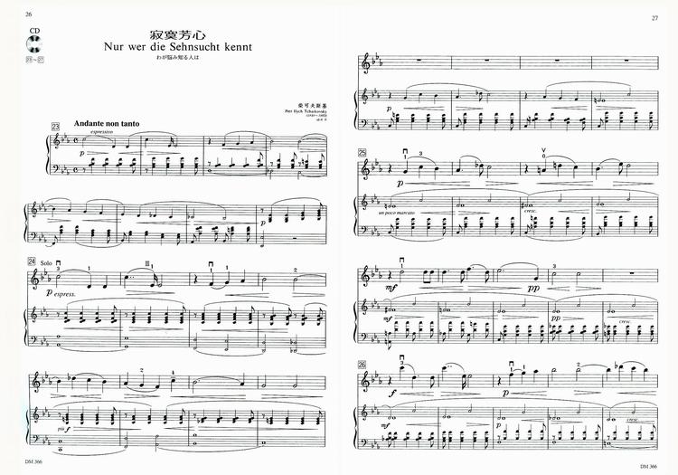 dm366 日本doremi cd 乐谱 婚礼宴会小提琴曲集 古典乐篇