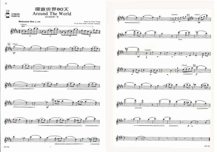 M368 日本DOREMI CD 乐谱 婚礼宴会长笛曲集 流行乐篇