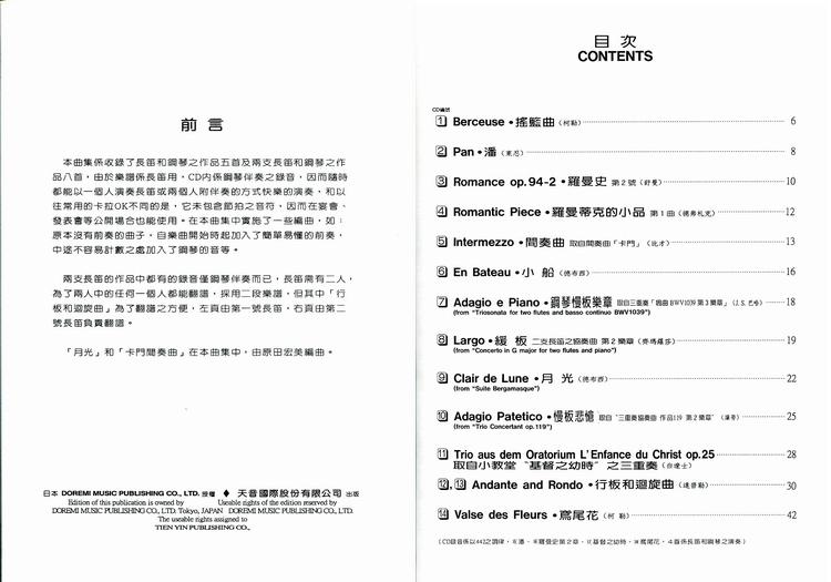 DM369 日本DOREMI CD 乐谱 婚礼宴会长笛独奏与二重奏曲集