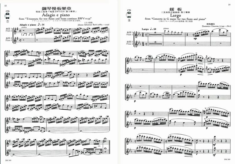 M369 日本DOREMI CD 乐谱 婚礼宴会长笛独奏与二重奏曲集