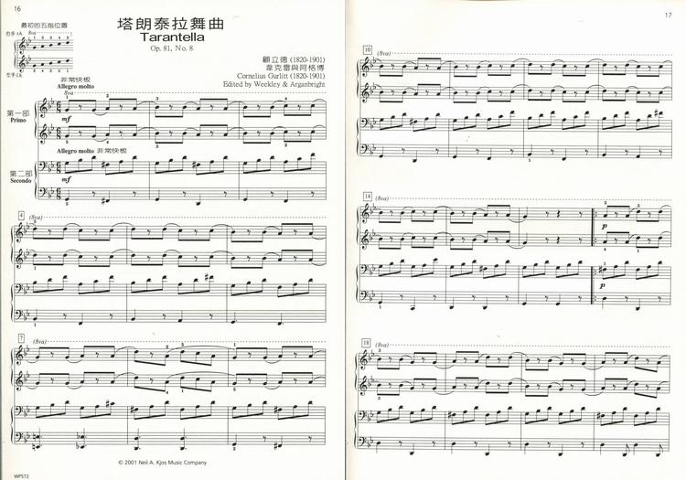 名四手联弹钢琴曲